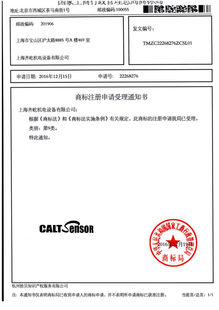 商标caltsensor