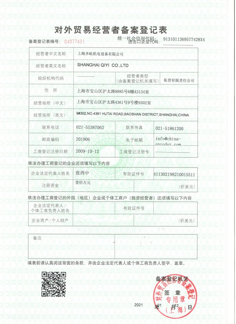 备案登记表a