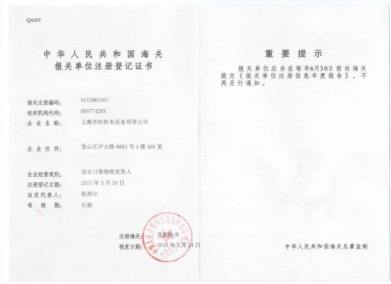 海关注册登记证